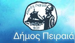 Λογότυπο του Δήμου Πειραιά