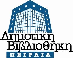 Δημοτικη Βιβλιοθηκη Πειραια - Λογότυπο