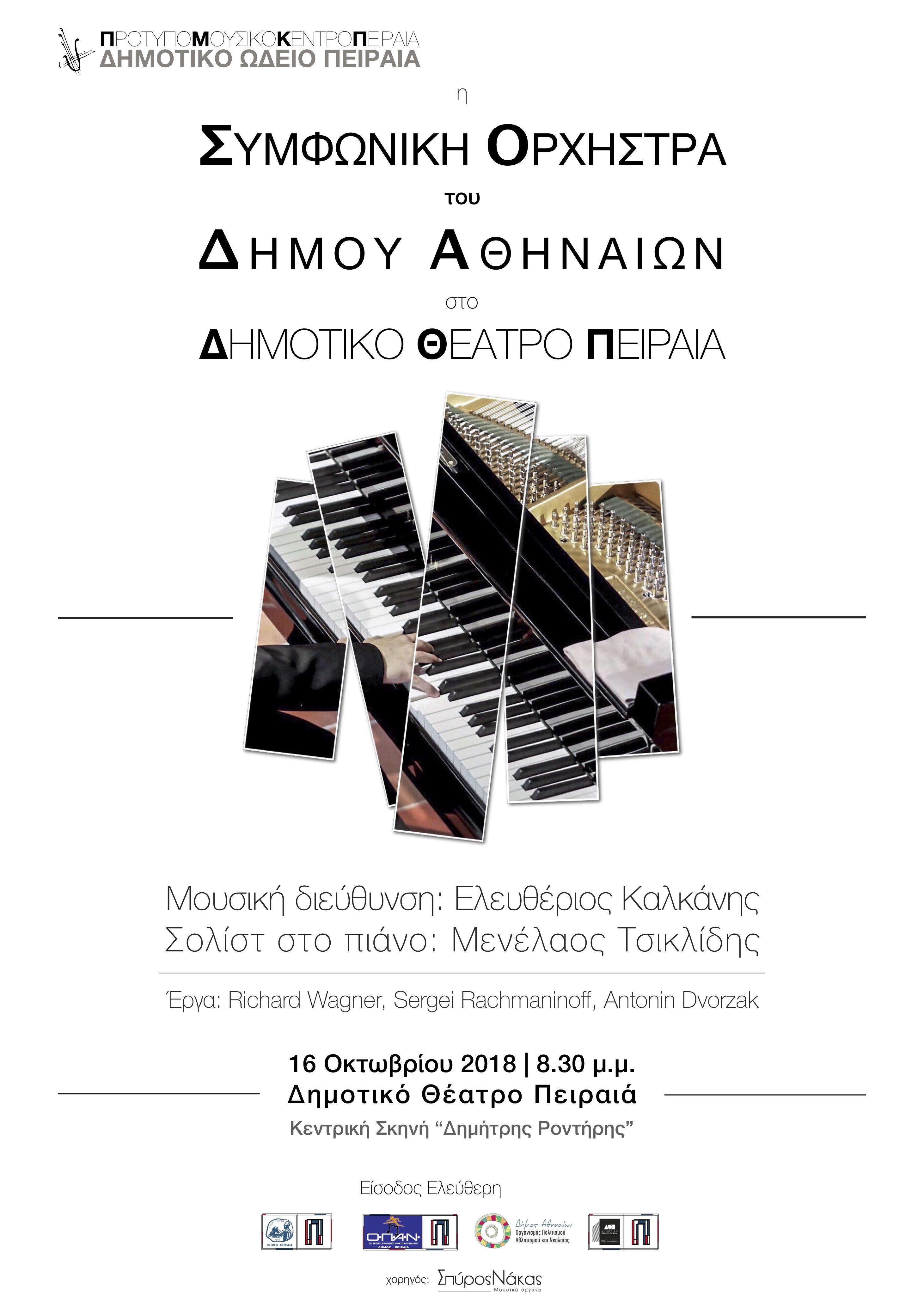 Συναυλία της Συμφωνικής Ορχήστρας του Δήμου Αθηναίων