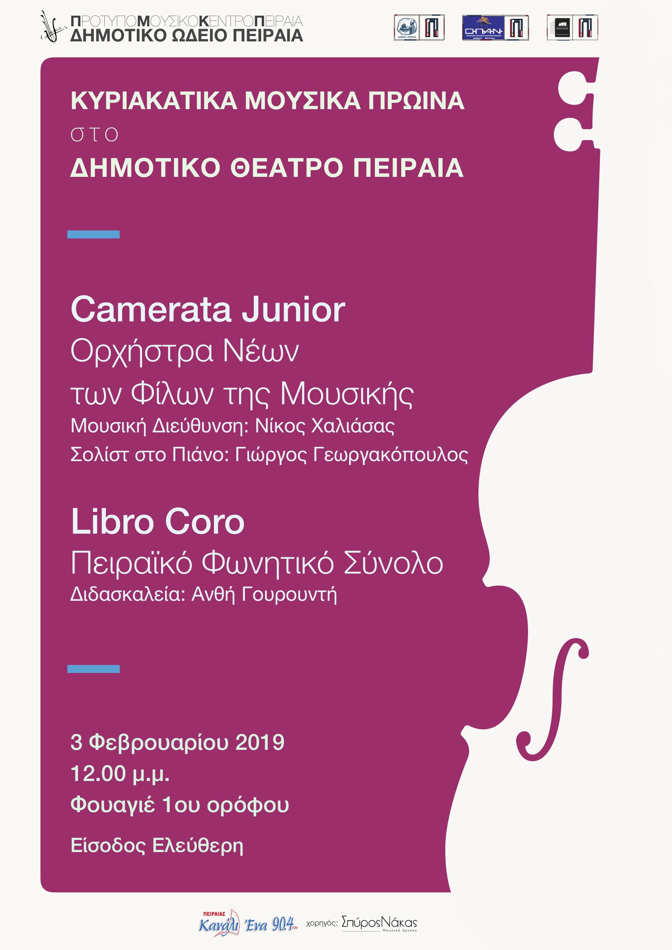 Κυριακάτικα Μουσικά Πρωινά -  Camerata Junior - Ορχήστρα Νέων των Φίλων της Μουσικής