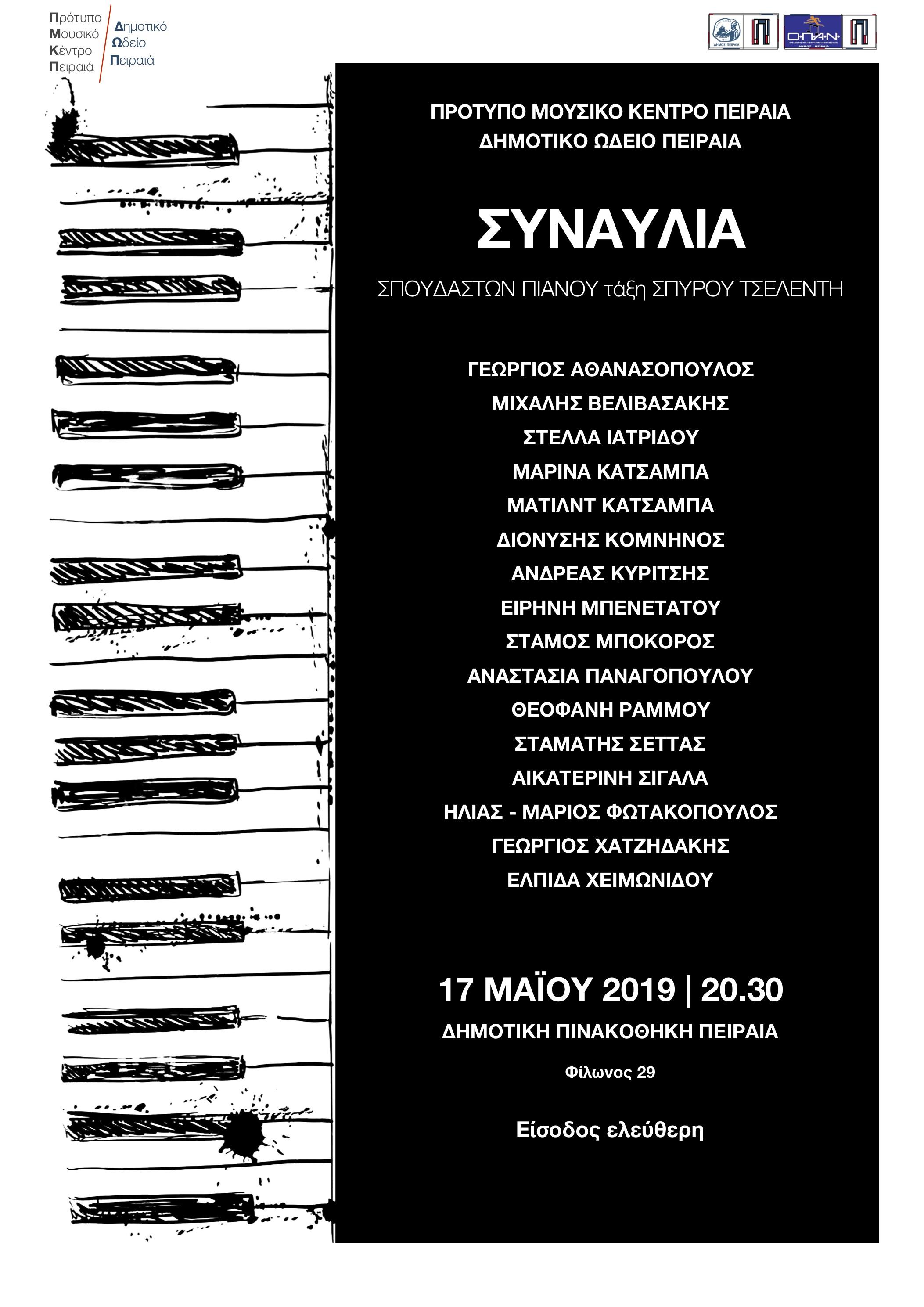 Συναυλία Κλασικού Πιάνου  στη Δημοτική Πινακοθήκη Πειραιά